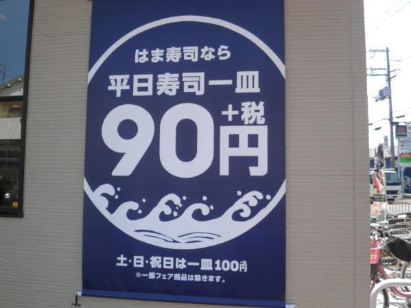 はま寿司       門真岸和田店_c0118393_14282690.jpg