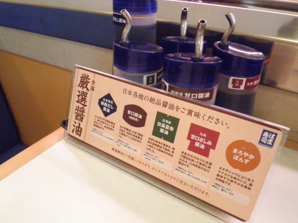 はま寿司       門真岸和田店_c0118393_14303781.jpg