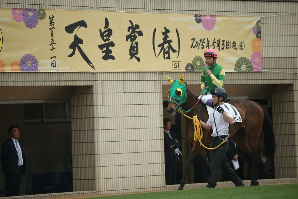 2015年5月3日 天皇賞・春(GⅠ)&ファンと騎手との集い_f0204898_8165038.jpg