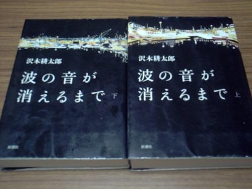 波の音が消えるまで / 沢木耕太郎('14)_a0116217_20201592.jpg
