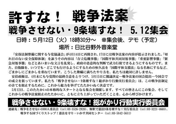 海保、陸上で強制排除 弁護士「違法な暴行」 ほか_f0212121_12142736.png