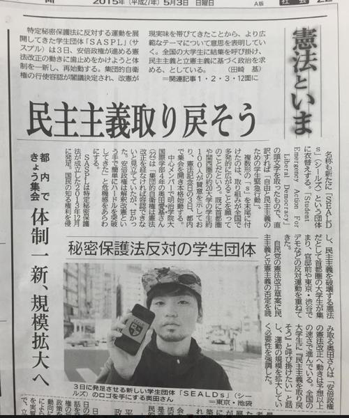 SEALDs 始動_f0212121_2172227.png