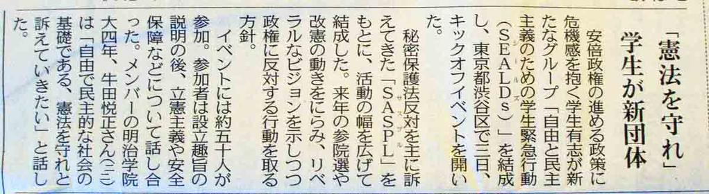 SEALDs 始動_f0212121_2172234.jpg