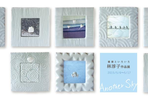 「林淳子作品展〜Another Sky〜磁器といろいろ」_a0017350_03452663.jpg