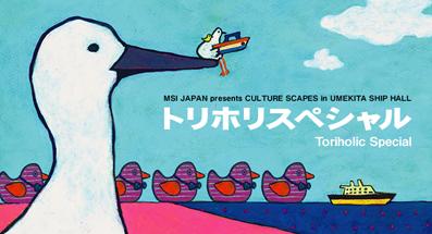 *トリホリスペシャル グランフロント大阪 参加します♪_e0106552_23183169.jpg