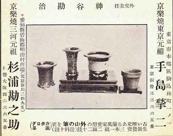 手島鉢の波千鳥紋の疑問                  No.1500_d0103457_00080413.jpg