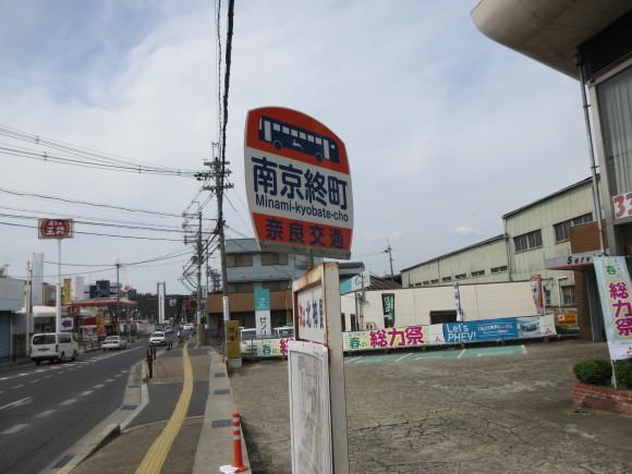 奈良発 玄人バス旅 ~珍しい名前のバス停を訪ねる旅~_c0001670_19184283.jpg