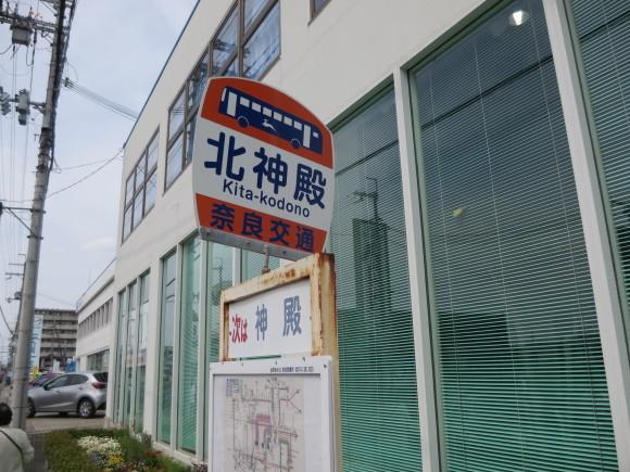 奈良発 玄人バス旅 ~珍しい名前のバス停を訪ねる旅~_c0001670_19200405.jpg