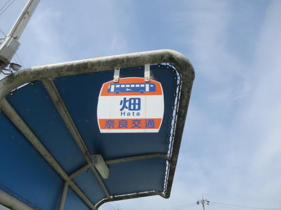 奈良発 玄人バス旅 ~珍しい名前のバス停を訪ねる旅~_c0001670_19215554.jpg