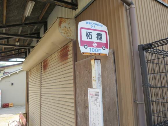 奈良発 玄人バス旅 ~珍しい名前のバス停を訪ねる旅~_c0001670_19231943.jpg