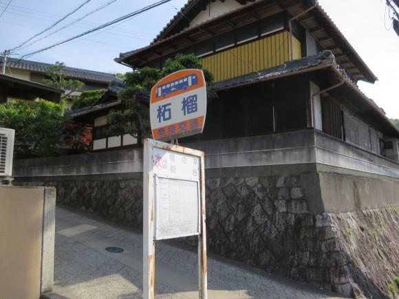 奈良発 玄人バス旅 ~珍しい名前のバス停を訪ねる旅~_c0001670_19234462.jpg
