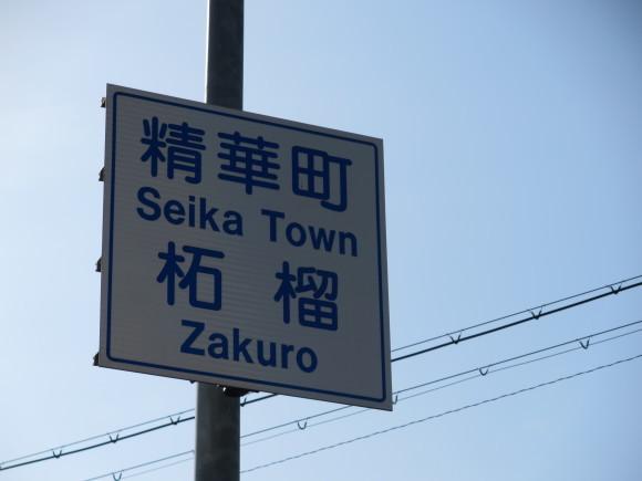 奈良発 玄人バス旅 ~珍しい名前のバス停を訪ねる旅~_c0001670_19235571.jpg