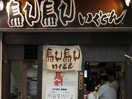 酒飲み旅~~~! 2日目(1軒目)_e0146484_10432876.jpg