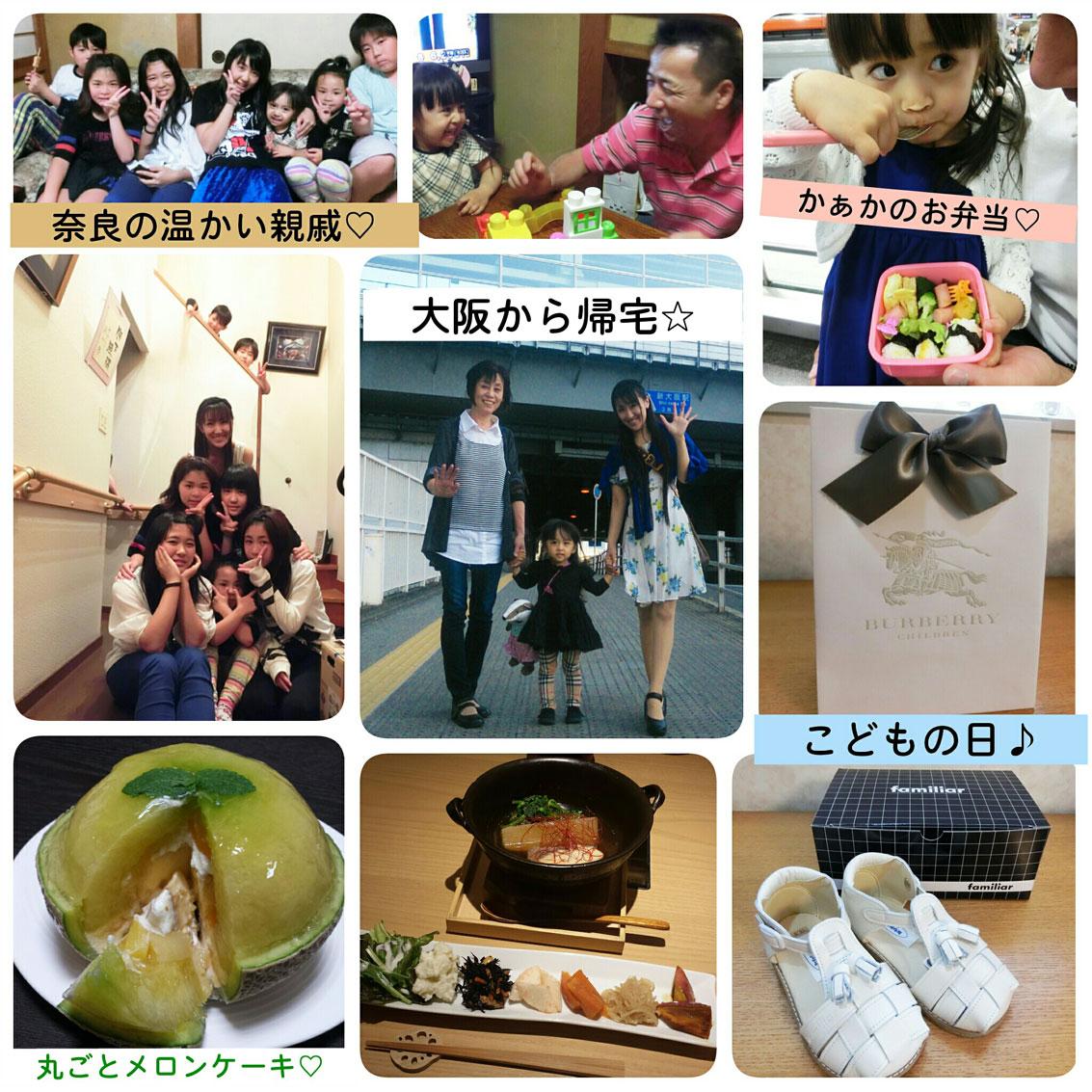 大阪から帰宅☆ GWの幸せな時間達。_d0224894_059422.jpg