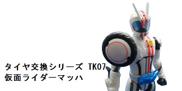 タイヤ交換シリーズTK07 仮面ライダーマッハ_f0205396_1933133.png