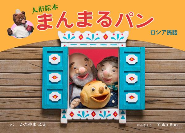 人形絵本「まんまるパン」が出版されます。_d0077603_1123264.jpg