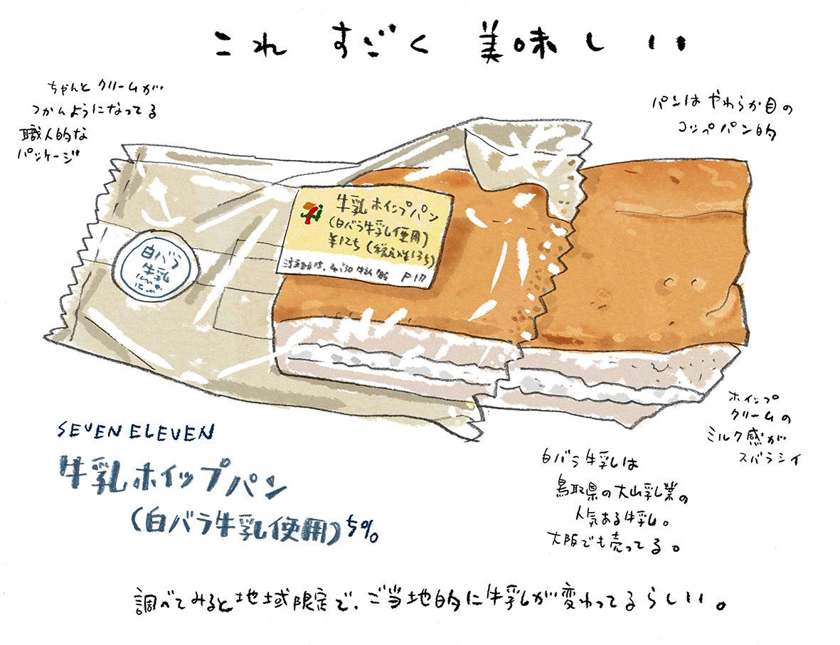 牛乳ホイップパン(白バラ牛乳使用)_e0022403_1218415.jpg