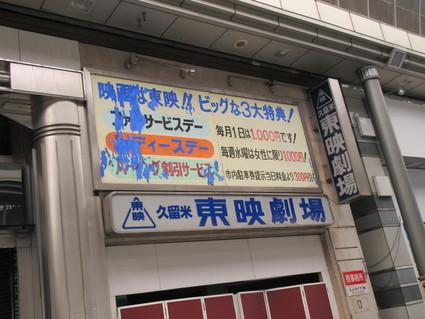 昭和が残る☆西鉄久留米駅周辺さんぽ ♪_c0212604_6163942.jpg