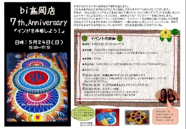 高岡店★7周年イベント_e0151409_16452643.jpg