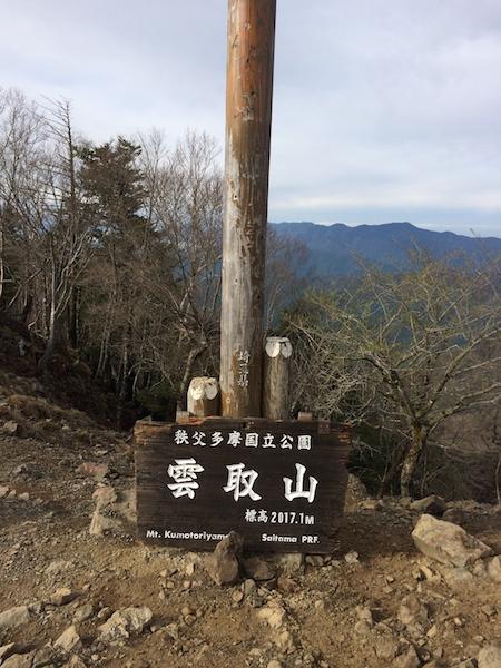 雲取山は遠かった 1_b0067012_855250.jpg