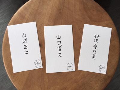 カードと名刺_c0191542_15362554.jpg