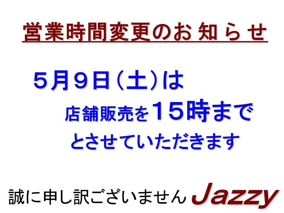 営業時間変更のお知らせ(5月9日)_c0218851_07445643.jpg