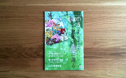 月刊二人力 2015/05月号 -カタオカスペシャル-_a0180552_2424100.jpg