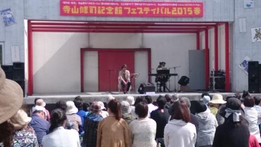 寺山修司記念館フェス2015/春へ_f0228652_16252383.jpg