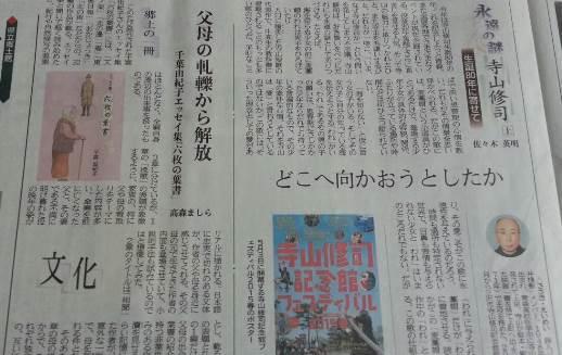 寺山修司記念館フェス2015/春へ_f0228652_16265622.jpg