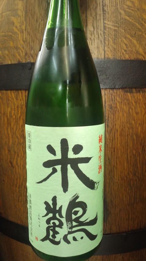 米鶴 純米生酒_d0205957_1432271.jpg