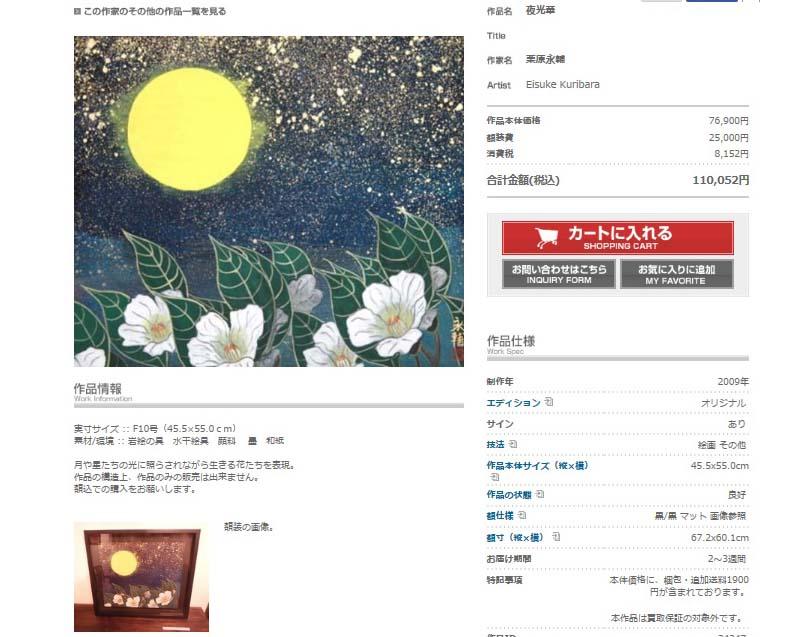 販売作品のご案内 [Information on an sales work]_e0224057_22434471.jpg