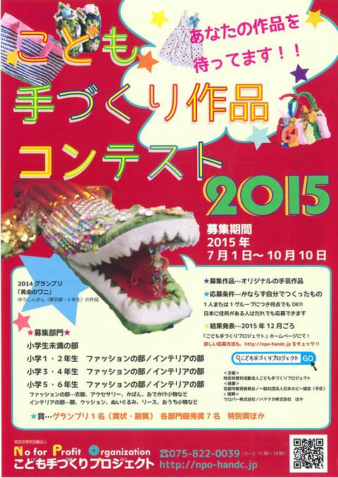 今年もやります!「こども手づくり作品コンテスト2015」_e0219061_929294.jpg