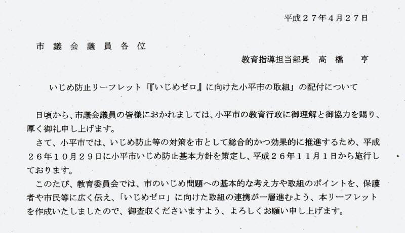 「いじめゼロ」に向けた小平の取組み_f0059673_2354691.jpg