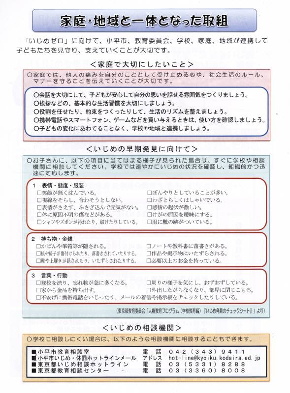 「いじめゼロ」に向けた小平の取組み_f0059673_2373124.jpg
