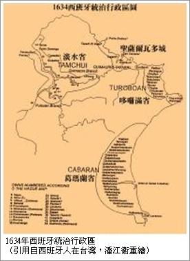 1626西班牙帝國在臺灣-「北台三省」17年_e0040579_19502738.jpg