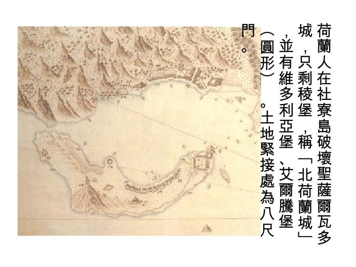 1626西班牙帝國在臺灣-「北台三省」17年_e0040579_1953952.jpg