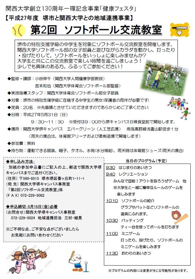 第2回ソフトボール交流教室のお知らせ~関西大学・堺キャンパス~_a0277483_18245927.jpg