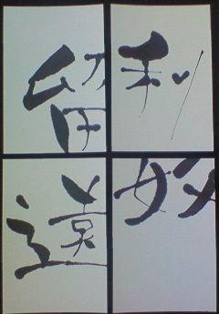 見納めかな ~いろは歌 サン、シの巻と共に~_d0285885_14050851.jpg