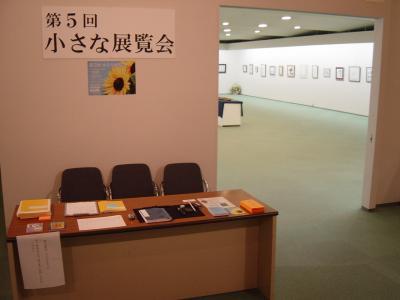「小さな展覧会」を終えて_d0285885_14064202.jpg