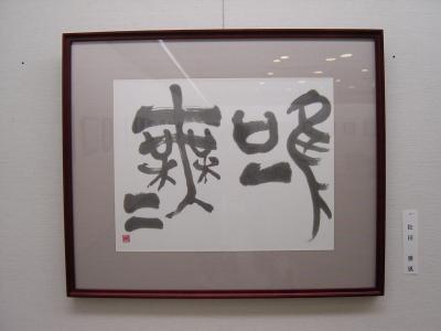 「小さな展覧会」を終えて_d0285885_14064329.jpg