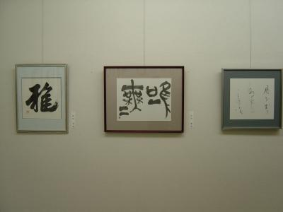 「小さな展覧会」を終えて_d0285885_14064390.jpg