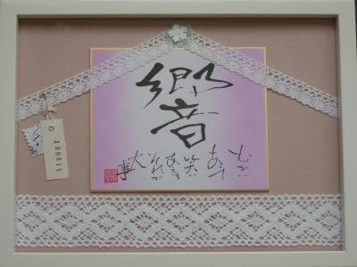 贈[Happy Wedding/結婚祝]_d0285885_14064942.jpg