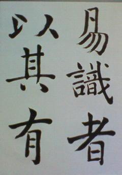 一筆箋、と臨書【雁塔】_d0285885_14071032.jpg