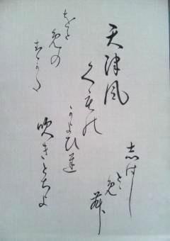 臨書 百人一首と雁塔(12)_d0285885_14072245.jpg