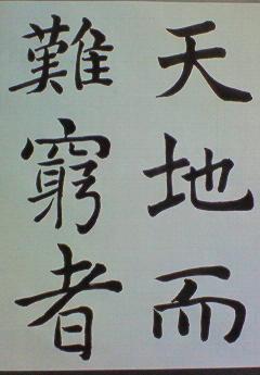 臨書 百人一首と雁塔(12)_d0285885_14072261.jpg