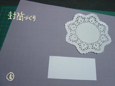 誕生日カード&封筒作り その2_d0285885_14073835.jpg