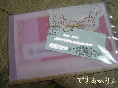 誕生日カード&封筒作り その2_d0285885_14073871.jpg