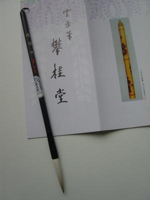 憧れの筆♪ 攀桂堂さんの雲平筆_d0285885_14083901.jpg