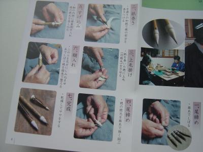 憧れの筆♪ 攀桂堂さんの雲平筆_d0285885_14083910.jpg