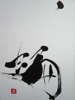 第1回書文通7月「虫のつく漢字」_d0285885_14085207.jpg